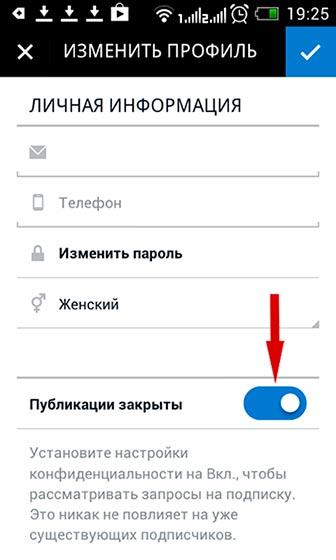Как закрыть профиль в Instagram? Настройки конфиденциальности