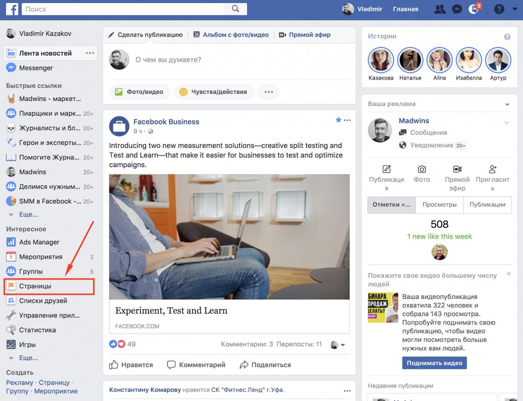Как запустить рекламу в Instagram через Facebook