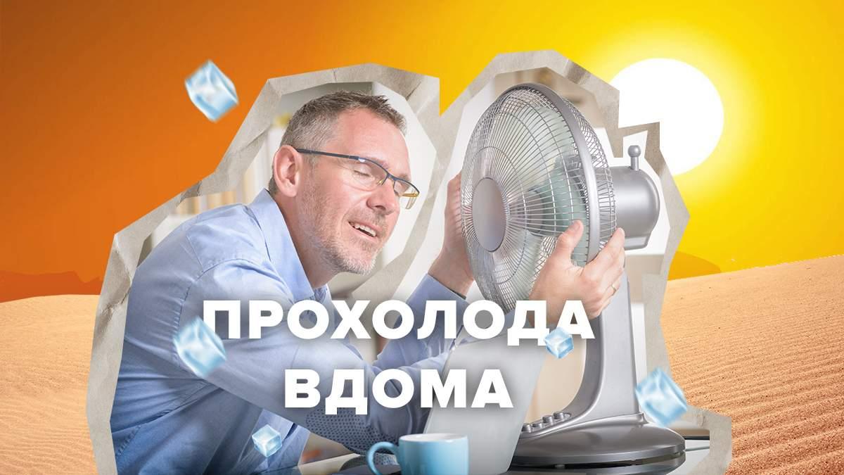 Как спастись от жары без кондиционера: 12 действенных способов