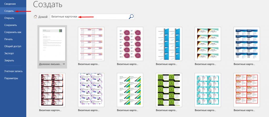 Как создать визитку в Microsoft Word: пошаговая инструкция