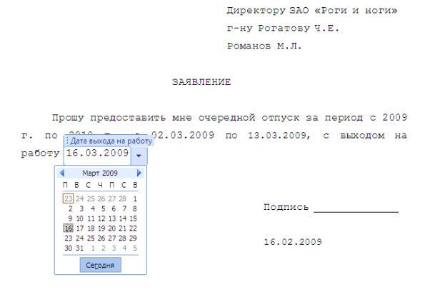 Электронные формы в Microsoft Word 2007: простые формы