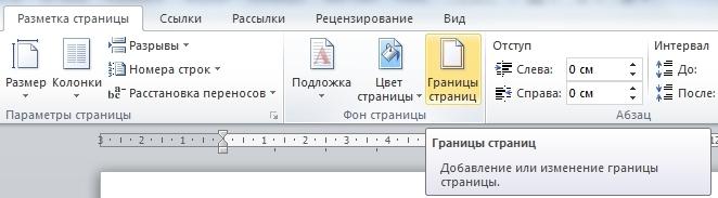Как создать рамку в MS Word