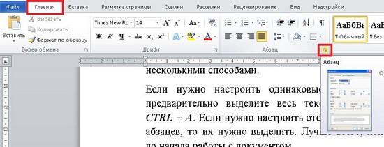 Как вставить текст в рамку в Ворде