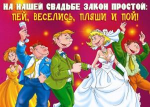 Плакаты свадебные для украшения банкетного зала
