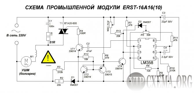 Как снизить обороты двигателя болгарки