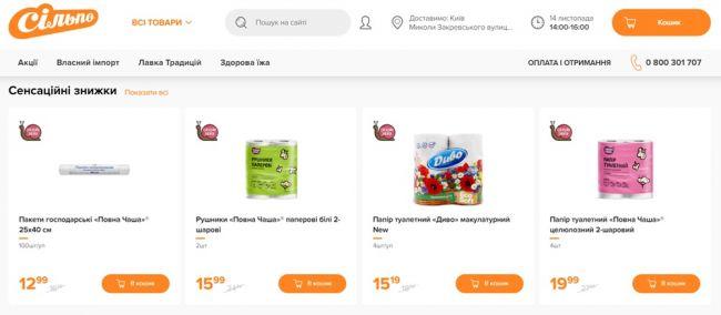 Как заказать доставку продуктов из Сильпо и сколько это стоит