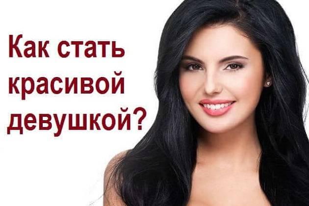 Как стать красивой и ухоженной девушкой, чтобы выглядеть красивее обычного