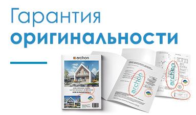 Проекты домов ARCHON Дом начинается с хорошего проекта