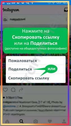 Как в Инстаграмме сделать репост к себе на страницу: пошаговая инструкция