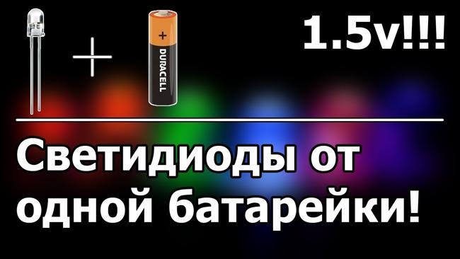 Подключение светодиодов от батареек