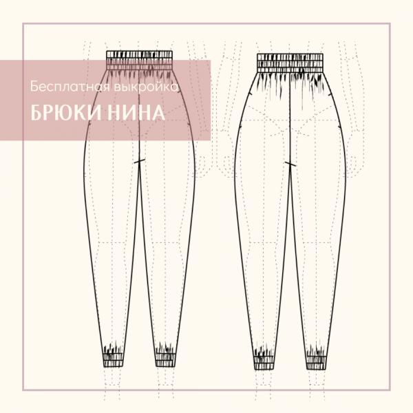 Вещь месяца: брюки-джоггеры из ткани. Как шить и носить