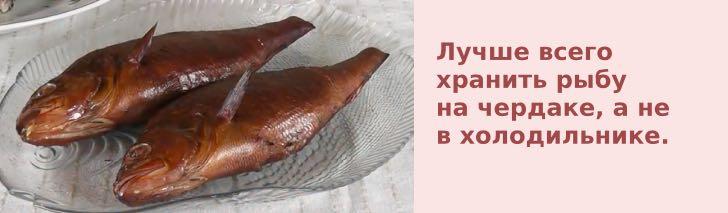 Правильное хранение копченой рыбы в домашних условиях: условия, сроки и полезные советы