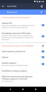 7 приложений, которые помогут найти телефон на Android