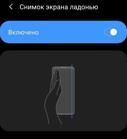 Как сделать фото экрана на Самсунг