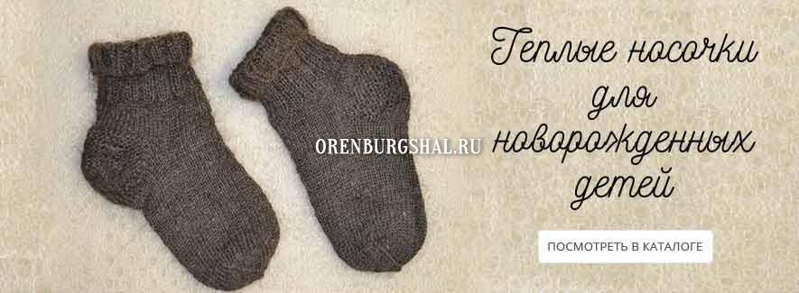 Как связать детские носочки