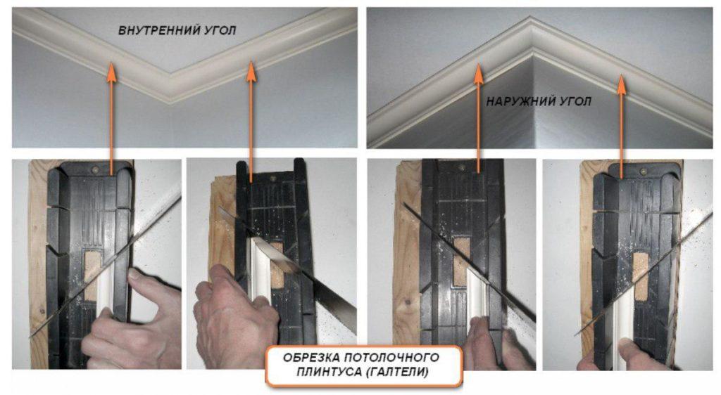 Как ровно отрезать углы потолочного плинтуса