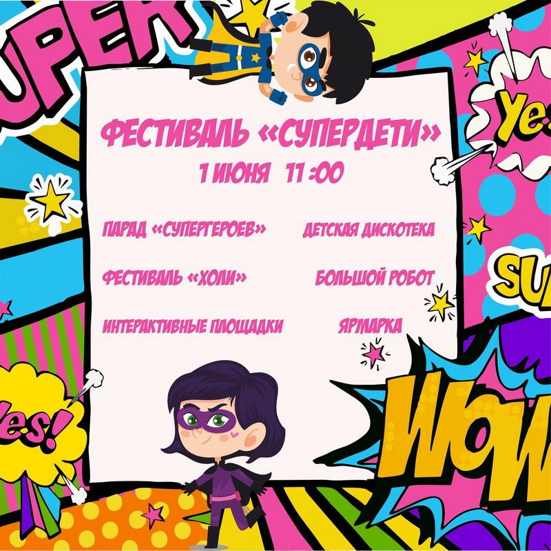 День защиты детей отпраздновали на Спортивной набережной Владивостока (ФОТО)