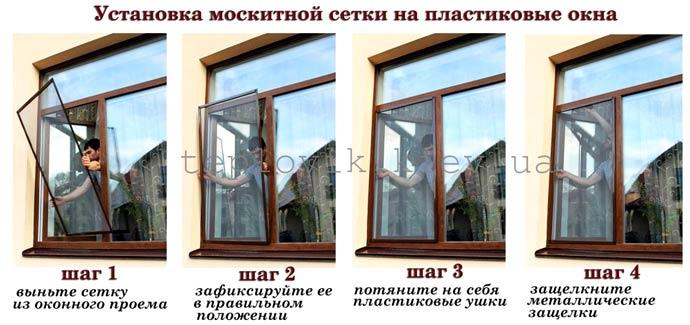 Как замерить и установить москитные сетки с внутренним креплением на пластиковые окна