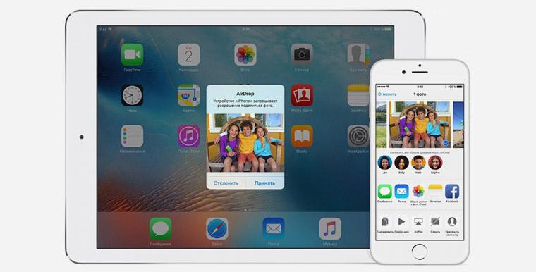 Как быстро передать фото с одного iPhone на другой