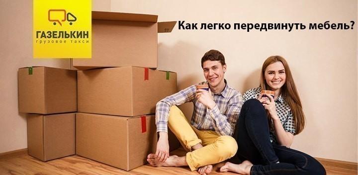 Как передвинуть мебель