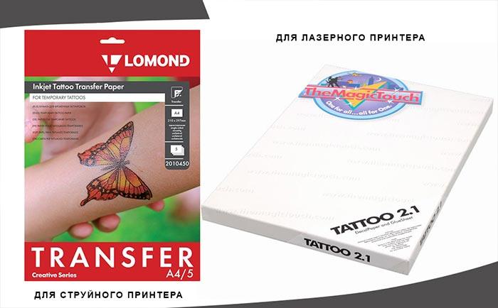 Как сделать временное тату с помощью принтера