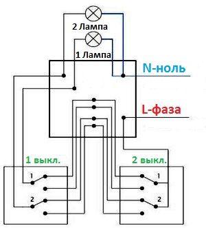 Схема подключения проходного 2-клавишного выключателя
