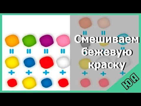 Как получить бежевый цвет при смешении красок