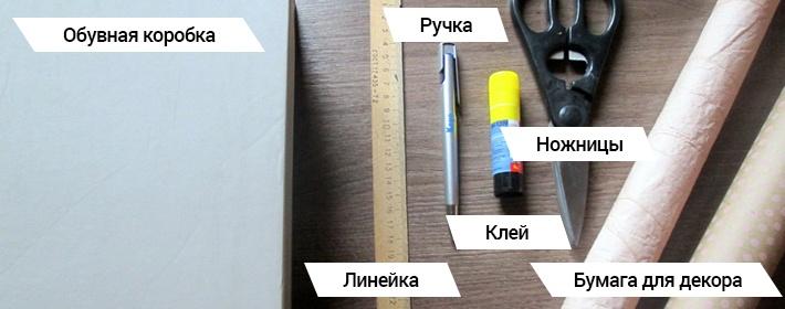 Как сделать красивый органайзер для хранения вещей своими руками. Органайзер для белья из доступных материалов — мастер-класс Коробка для трусов своими руками