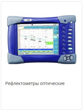 ВОЛС (волоконно-оптические линии связи)