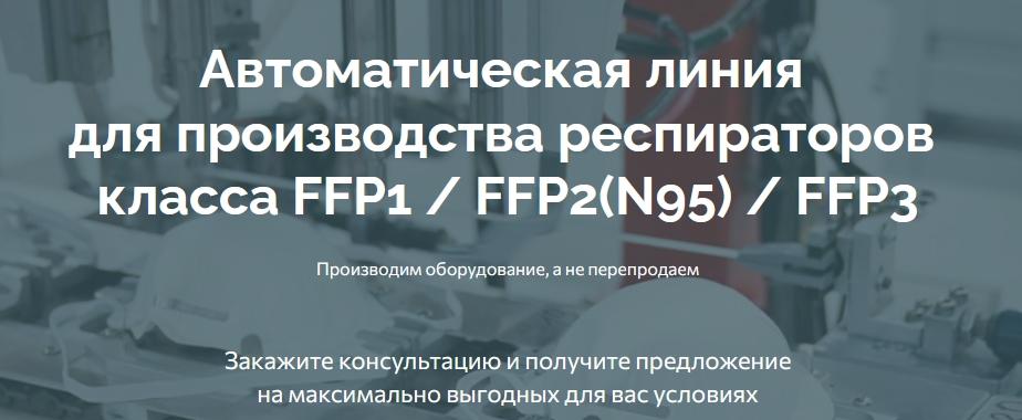 Автоматическая линия для производства респираторов класса FFP1 / FFP2(N95) / FFP3